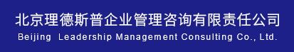 北京理德斯普企业管理咨询有限责任公司